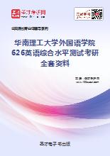 2019年华南理工大学外国语学院626英语综合水平测试考研全套资料