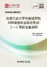 2019年合肥工业大学外国语学院806英语专业综合考试(一)考研全套资料