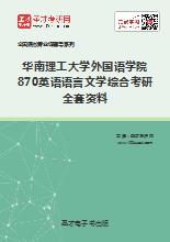 2019年华南理工大学外国语学院870英语语言文学综合考研全套资料