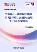 2019年华南农业大学外国语学院211翻译硕士英语[专业硕士]考研全套资料