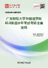 2021年广东财经大学外国语学院613英语水平考试考研全套资料