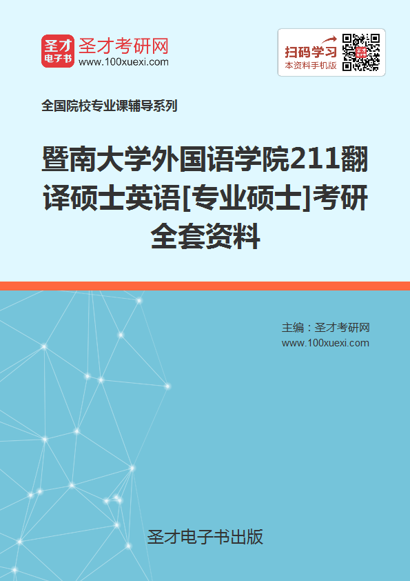 2019年暨南大学外国语学院211翻译硕士英语[专业硕士]考研全套资料