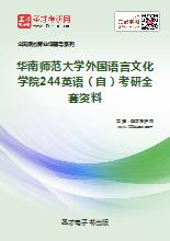 2019年华南师范大学外国语言文化学院244英语(自)考研全套资料