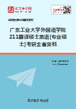 2019年广东工业大学外国语学院211翻译硕士英语[专业硕士]考研全套资料