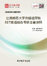 2019年江西师范大学外国语学院827英语综合考研全套资料