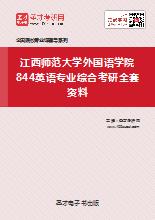 2021年江西师范大学外国语学院844英语专业综合考研全套资料