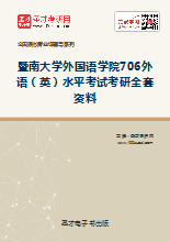 2019年暨南大学外国语学院706外语(英)水平考试考研全套资料