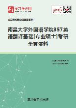 2019年南昌大学外国语学院357英语翻译基础[专业硕士]考研全套资料