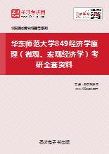 2019年华东师范大学849经济学原理(微观、宏观经济学)考研全套资料