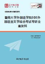 2019年暨南大学外国语学院808外国语言文学综合考试考研全套资料