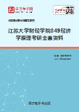 2018年江苏大学财经学院849经济学原理考研全套资料