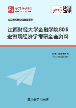 2019年江西财经大学金融学院805宏微观经济学考研全套资料