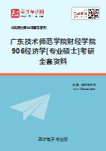 2018年广东技术师范学院财经学院906经济学考研全套资料