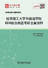 2021年桂林理工大学外国语学院《630综合英语》考研全套资料