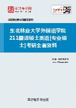 2020年东北林业大学外国语学院211翻译硕士英语[专业硕士]考研全套资料