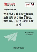 2019年东北林业大学外国语学院专业基础知识(语言学基础、英美概况、写作)考研全套资料