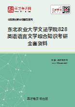 2019年东北农业大学文法学院828英语语言文学综合知识考研全套资料