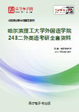 2019年哈尔滨理工大学外国语学院243二外英语考研全套资料