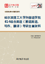 2019年哈尔滨理工大学外国语学院614综合英语(基础英语、写作、翻译)考研全套资料