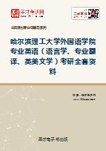2019年哈尔滨理工大学外国语学院专业英语(语言学、专业翻译、英美文学)考研全套资料