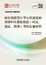 2019年哈尔滨师范大学公共英语教研部641基础英语(词法、语法、阅读)考研全套资料