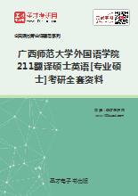 2019年广西师范大学外国语学院211翻译硕士英语[专业硕士]考研全套资料