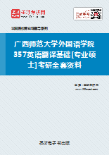 2019年广西师范大学外国语学院357英语翻译基础[专业硕士]考研全套资料
