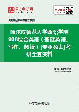 2019年哈尔滨师范大学西语学院908综合英语(基础英语、写作、阅读)[专业硕士]考研全套资料