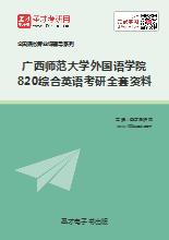 2019年广西师范大学外国语学院820综合英语考研全套资料