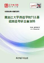 2018年黑龙江大学西语学院711基础英语考研全套资料