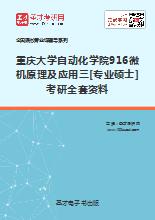 2018年重庆大学自动化学院916微机原理及应用三[专业硕士]考研全套资料