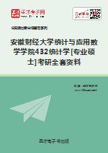 2019年安徽财经大学统计与应用数学学院432统计学[专业硕士]考研全套资料