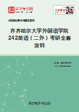 2020年齐齐哈尔大学外国语学院242英语(二外)考研全套资料