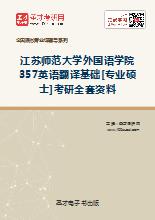 2019年江苏师范大学外国语学院357英语翻译基础[专业硕士]考研全套资料