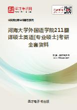 2021年河海大学外国语学院211翻译硕士英语[专业硕士]考研全套资料