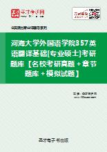 2021年河海大学外国语学院357英语翻译基础[专业硕士]考研题库【名校考研真题+章节题库+模拟试题】