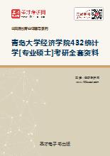 2019年青岛大学经济学院432统计学[专业硕士]考研全套资料