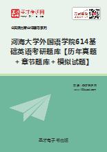 2019年河海大学外国语学院614基础英语考研题库【历年真题+章节题库+模拟试题】