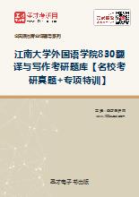 2019年江南大学外国语学院830翻译与写作考研题库【名校考研真题+专项特训】
