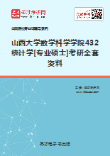 2018年山西大学数学科学学院432统计学[专业硕士]考研全套资料