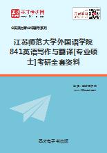 2019年江苏师范大学外国语学院841英语写作与翻译[专业硕士]考研全套资料