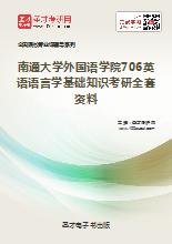 2018年南通大学外国语学院706英语语言学基础知识考研全套资料