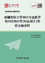 2019年新疆财经大学统计与信息学院432统计学[专业硕士]考研全套资料