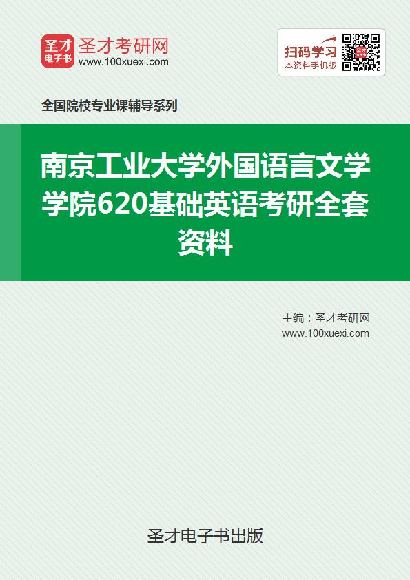 2019年南京工业大学外国语言文学学院620基础英语考研全套资料