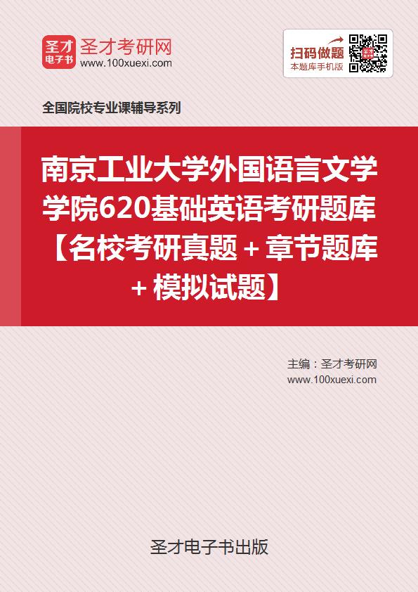 2019年南京工业大学外国语言文学学院620基础英语考研题库【名校考研真题+章节题库+模拟试题】