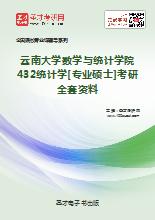 2019年云南大学数学与统计学院432统计学[专业硕士]考研全套资料