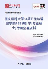 2019年重庆医科大学公共卫生与管理学院432统计学[专业硕士]考研全套资料