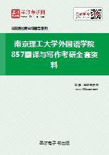 2019年南京理工大学外国语学院857翻译与写作考研全套资料