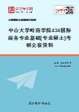 2019年中山大学岭南学院434国际商务专业基础[专业硕士]考研全套资料