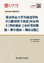 2019年南京林业大学外国语学院211翻译硕士英语[专业硕士]考研题库【名校考研真题+章节题库+模拟试题】